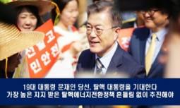 [논평] 19대 대통령 문재인 당선, 탈핵 대통령을 기대한다