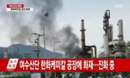 [현장소식] 2주 연속 누출.폭발.화재 사고 일으킨 한화케미칼 여수공장