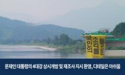 [논평] 문재인 대통령의 4대강 상시개방 및 재조사 지시 환영, 세부계획은 아쉬워