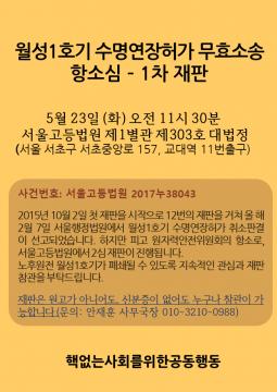 [취재요청] 문재인 정부 탈핵공약 실행 촉구 기자회견