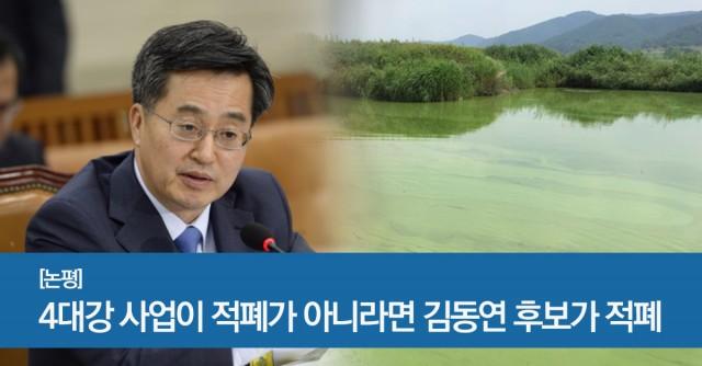 [논평 썸네일]4대강 사업이 적폐가 아니라면 김동연 후보가 적폐