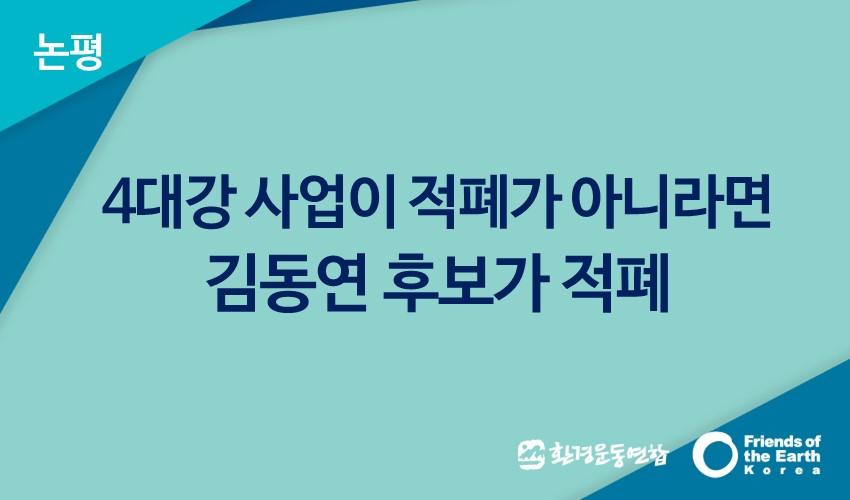 [논평]4대강 사업이 적폐가 아니라면 김동연 후보가 적폐