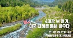[보고회 참가신청]4대강 보 철거, 미국 사례를 통해 배우다