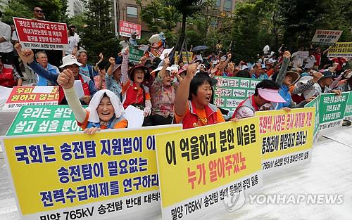 밀양 송전탑 지역 주민들의 호소, 사진 연합뉴스