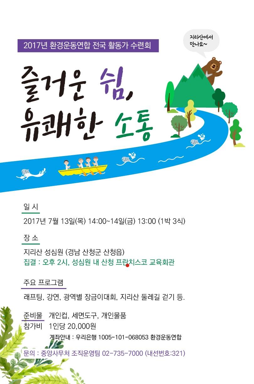 사본 -활동가수련회_웹자보-01