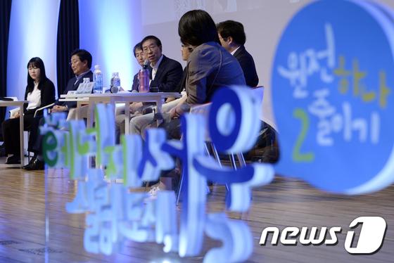 서울시 원전하나줄이기 5주년 기념 토크쇼, 사진 뉴스1