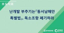 [보도자료]난개발 부추기는『동서남해안 특별법』, 독소조항 폐기하라