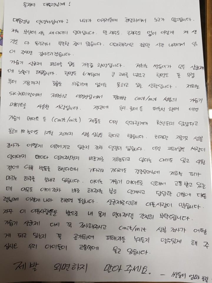 아이들을 재우고 밤 늦게 편지를 써서 사진찍어 보내온 쌍둥이엄마의 편지