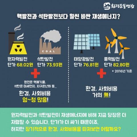 에너지수급_2편_카드뉴스-11