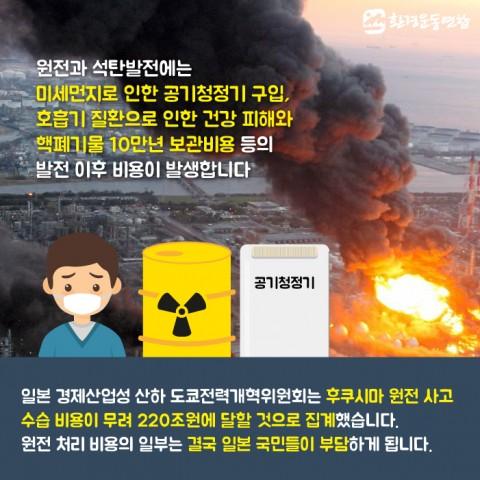 에너지수급_2편_카드뉴스-12