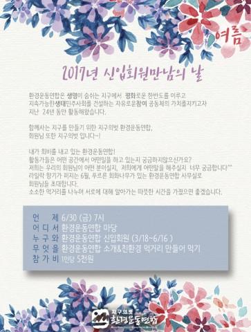 2017-신입회원모임-웹자보-여름_new