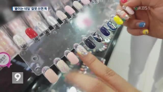 ▲ 붙이는 '스티커 네일'…잘못 쓰면 손톱에 '독' (출처 KBS뉴스)