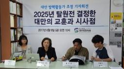 [보도자료]2025년 탈원전 결정한 대만의 교훈과 시사점