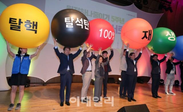 서울시 '원전하나줄이기' 5주년 기념식, ⓒ이데일리