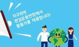 환경운동연합 활동가 채용 공고(중앙사무처–시민참여팀,미디어홍보팀)