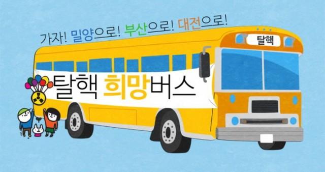p3_탈핵희망버스통합웹자보-copy-652x1024