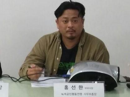 홍선한 녹색공민행동연맹 부비서장(사무부총장)