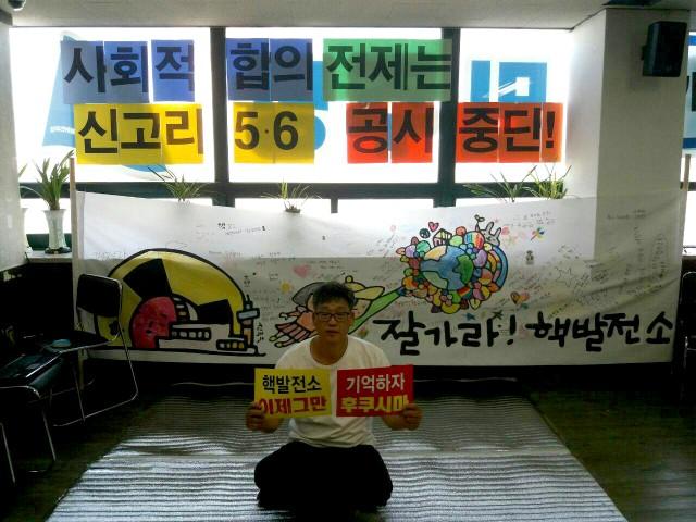▲ 탈핵울산시민공동행동 임수필 집행위원.