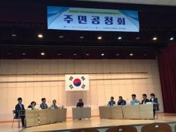 [기사]목포케이블카 환경영향평가(초안) 공청회