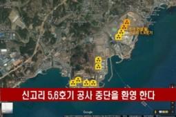 [논평]  신고리 5,6호기 공사 중단을 환영 한다