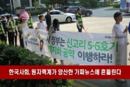 [성명서] 한국사회, 원자력계가 양산한 가짜뉴스에 흔들린다