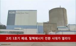 [잘가라 핵발전소]  고리 1호기 폐쇄, 탈핵에너지 전환 시대가 열리다