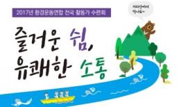[안내] 2017년 환경운동연합 전국 활동가 수련회