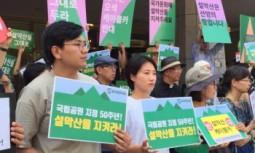 [기자회견] 설악산 케이블카 사업 재개로 무색해진 국립공원 제도 50주년 기념식