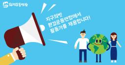 환경운동연합(중앙사무처–시민참여팀,미디어홍보팀,에너지기후팀) 활동가 채용 공고
