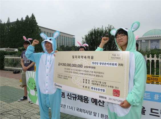 지난 12일 오전 국회 앞에서 환경운동연합 및 청년당 창당준비위원회 관계자의 '약속어음' 증정식이 있었다.