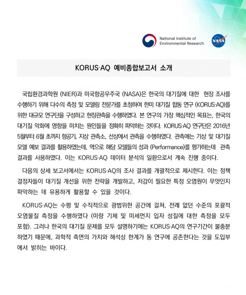 한미 대기질 공동조사 요약 보고서 표지