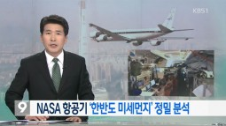 [기고] 미국 나사(NASA)가 중국발 미세먼지 기여율 산출?