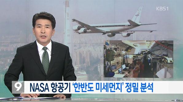 한미 대기질 공동연구 보도(사진 KBS 캡처)