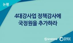 [논평]4대강사업 정책감사에 국정원을 추가하라
