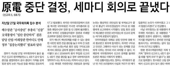 동아일보 1면 보도 제목. 정부가 일방적으로 '신고리 5, 6호기 중단 결정'을 내려버렸다는 내용으로 읽힐 소지가 있다.(7/12)