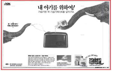 """▲SK케미칼은 1994년에 최초로 가습기 살균제를 개발하여 '가습기 메이트'라는 제품을 출시했다. 1994년 11월 16일자 매일경제신문에 기사가 실렸고, 1995년 12월 2일자 동아일보에는 """"내 아이를 위하여 가습기엔 꼭 가습기 메이트를 넣자구요""""라는 제목의 하단 전면 제품광고도 실렸다."""