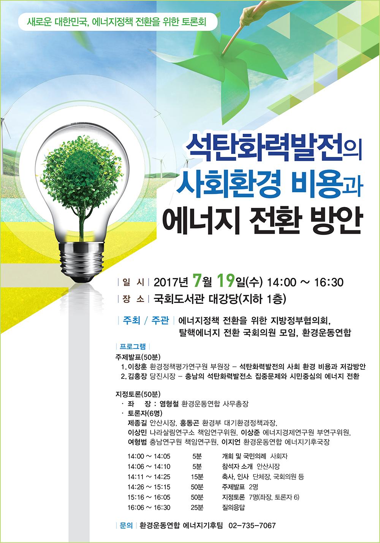 새로운대한민국에너지정책전환을윈한토론회-포스터 최종 2017.07.11.