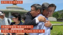 [논평] 문재인정부 국정과제, 유해화학물질로부터 안전한 사회로 가기 위한 초석 다지길