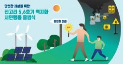 신고리5,6호기 백지화 시민행동 출범식