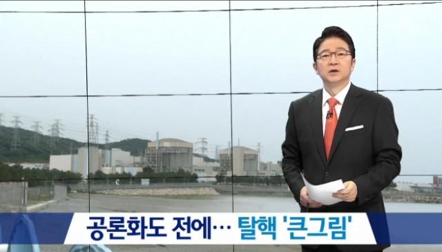신고리 5‧6호기 공론화와 다른 노후 원전 문제 연결한 채널A(7/24)