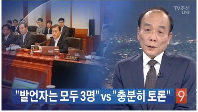 신고리 5·6호기 문제가 제대로 논의되지 않았다는 TV조선(7/11)