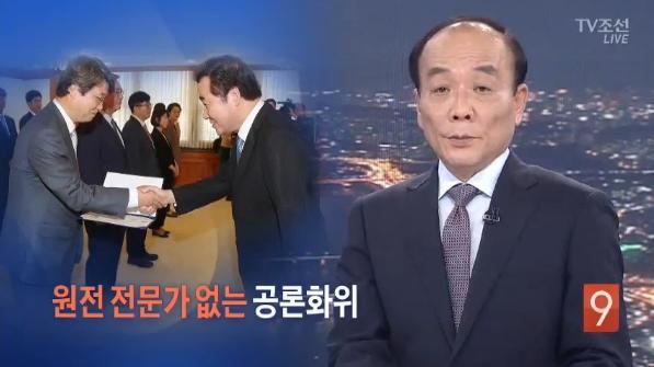 공론화위에 또 '비전문가'라 비판한 TV조선(7/24)