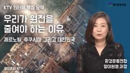 [영상] 우리가 원전을 줄여야 하는 이유, '핵폐기물' 보관기간 최소 10만년!