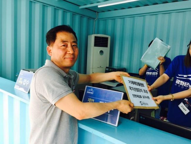 원종태 통영거제환경운동연합의장님이 광화문1번가에 정책제안서를 접수하고 있다 ©환경운동연합