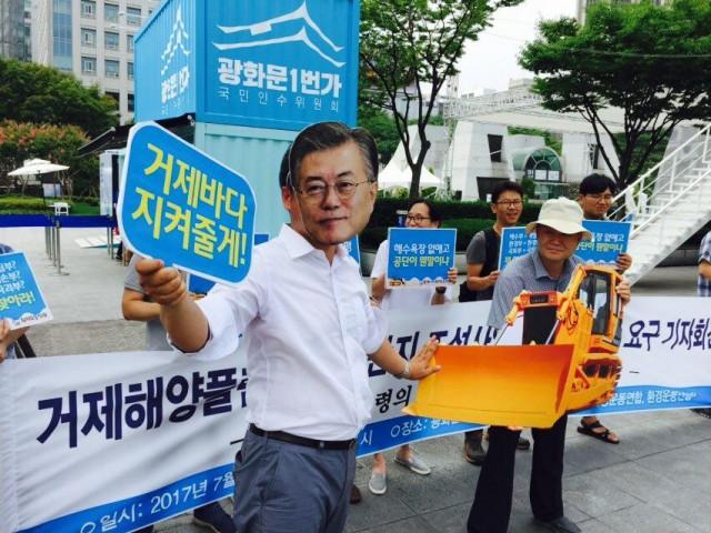 문재인 대통령이 거제 바다를 매립하는 불도저를 막고 있다 ©환경운동연합