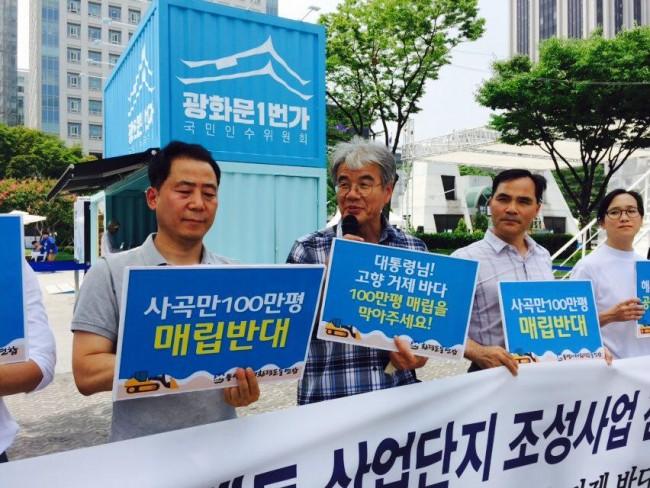 박광호 통영거제환경운동연합 회원의 발언 ©환경운동연합