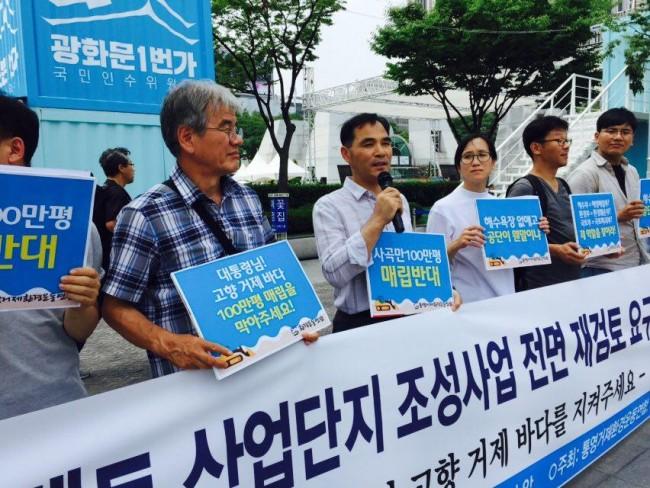 원호섭 주민대책위원장님의 발언 ©환경운동연합
