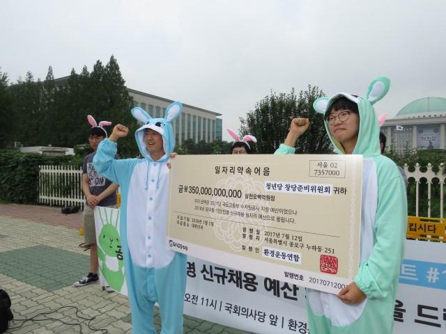 환경운동연합이 청년당(준)에 을 증정하고 있다. ©환경운동연합