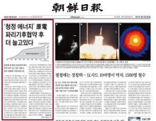 조선일보 1면 머리기사로 배치된 원전 건설 독려 보도(7/13)