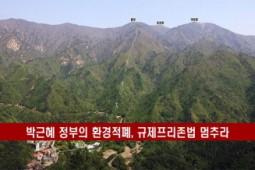 [논평]친환경 문재인 정부 속 개발주의의 그림자